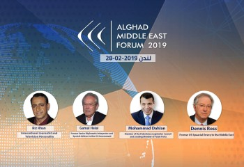 Alghad Middle East Forum Discusses Trump's Deferred Peace Plan